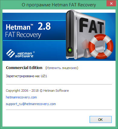 Hetman FAT Recovery скачать