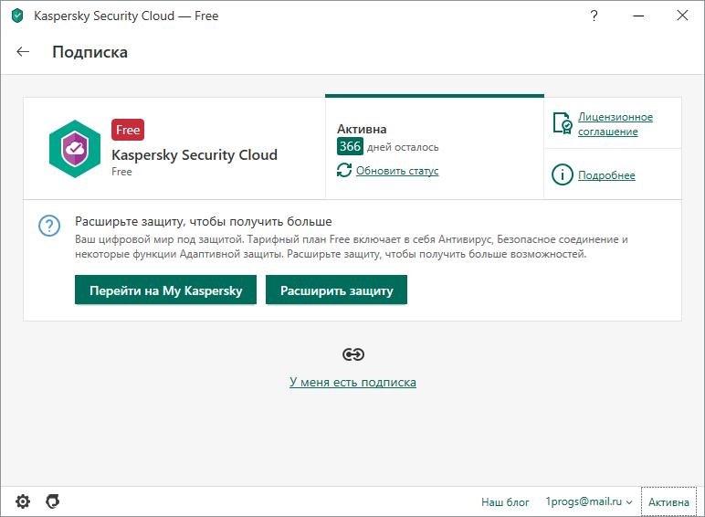 Kaspersky Security Cloud Free скачать