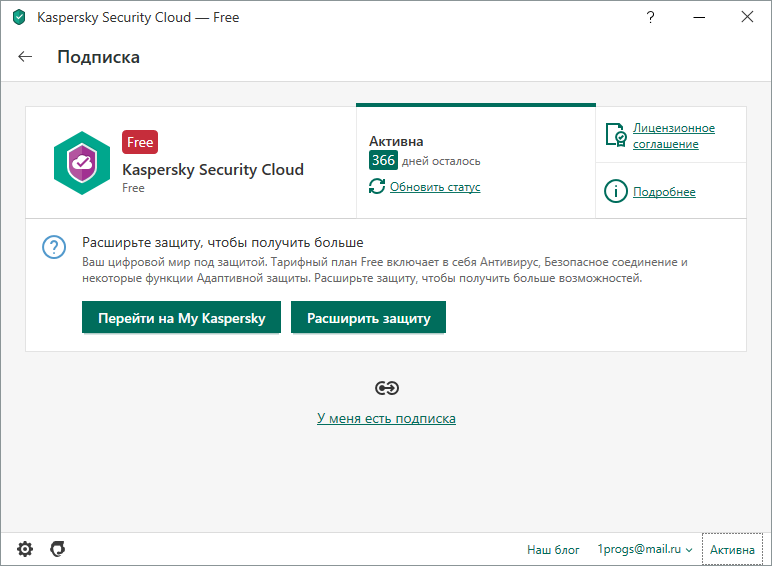 Kaspersky Security Cloud Free скачать