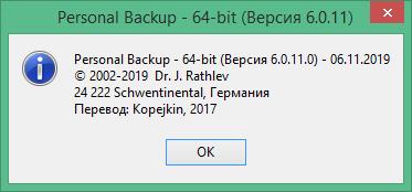 Personal Backup скачать