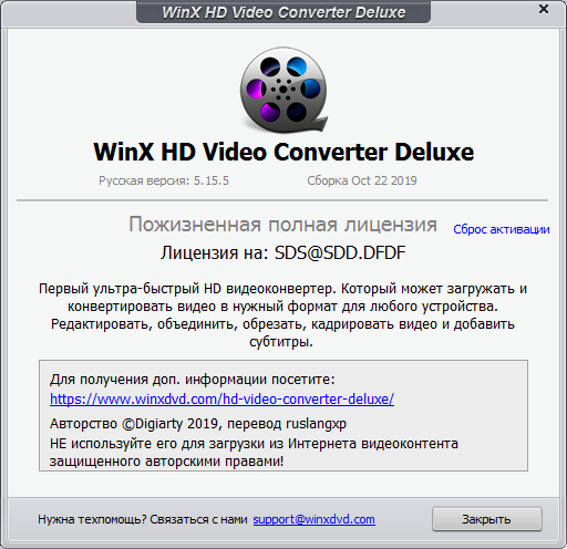 WinX HD Video Converter Deluxe скачать