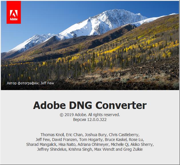 adobe dng converter скачать бесплатно русская версия