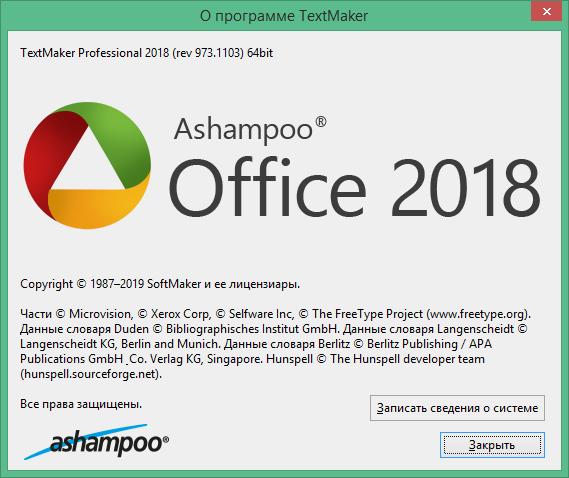 ashampoo office 2018 скачать торрент
