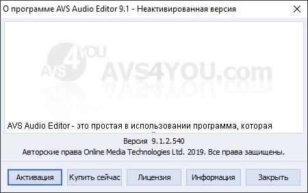 avs audio editor крякнутый