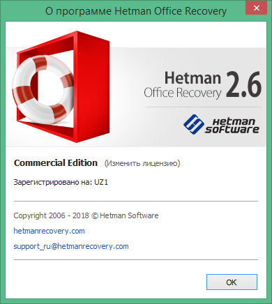 hetman office recovery ключик и имя