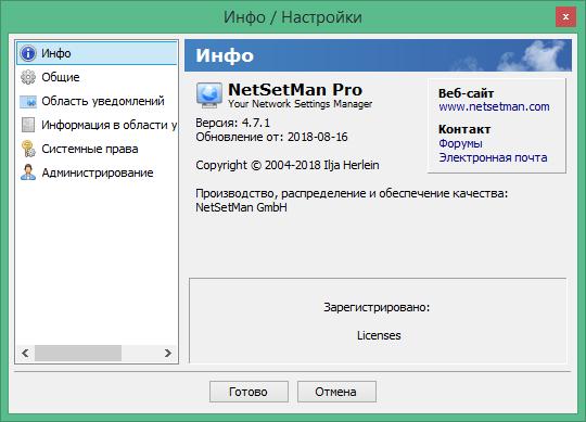 netsetman скачать бесплатно на русском