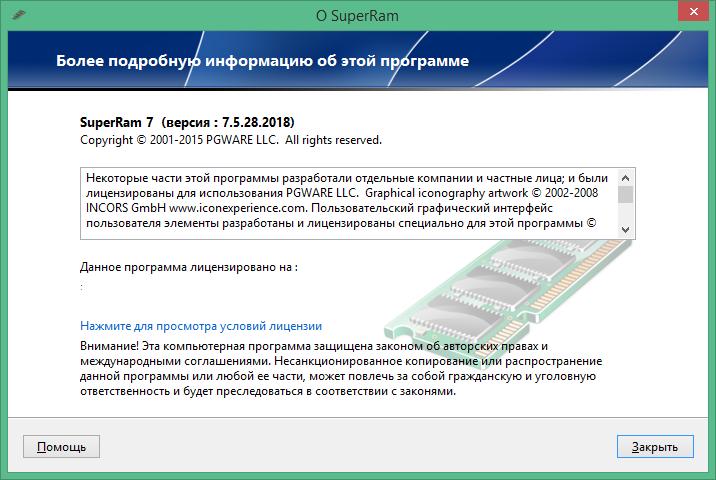 superram скачать бесплатно русская версия