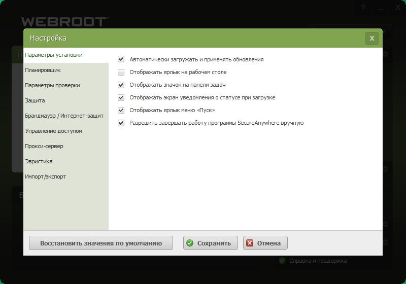 webroot secureanywhere antivirus 2019 бесплатная лицензия