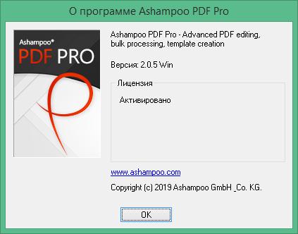 Ashampoo PDF Pro скачать торрент