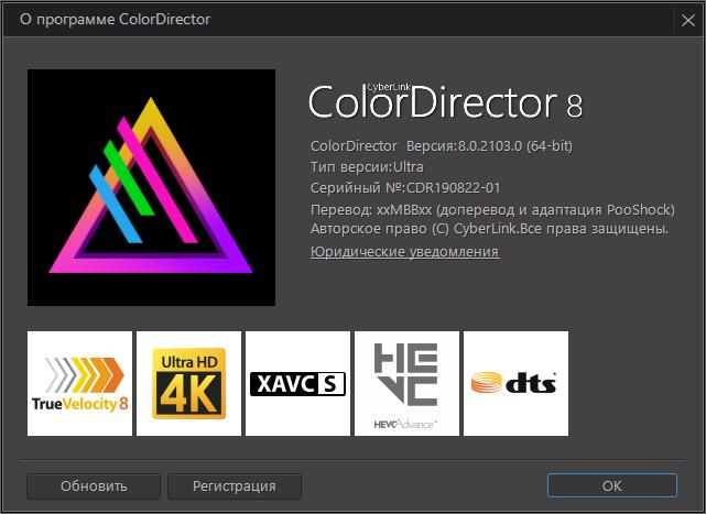 Cyberlink ColorDirector скачать торрент