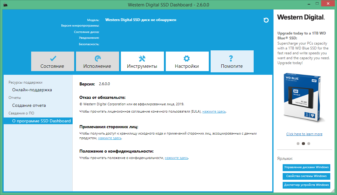 wd ssd dashboard скачать