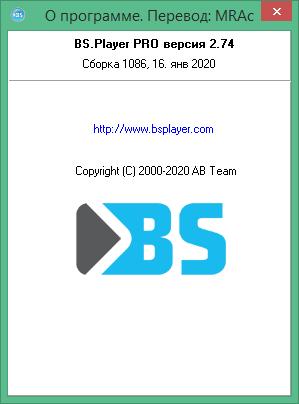 BS Player Pro скачать торрент