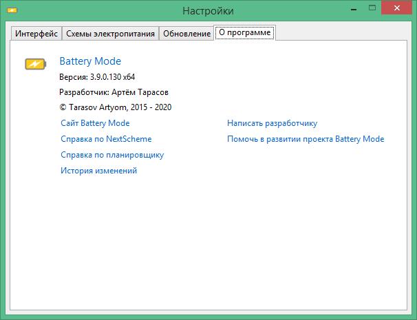 Battery Mode скачать