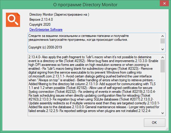 Directory Monitor Pro скачать торрент