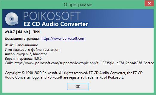 EZ CD Audio Converter скачать