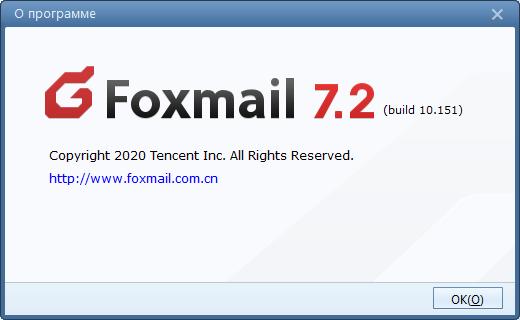 Foxmail скачать