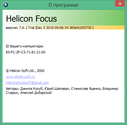 Helicon Focus скачать