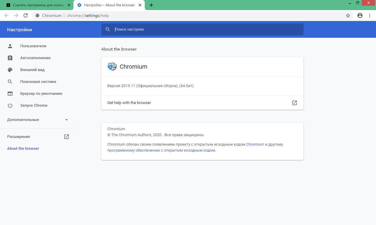Iridium browser скачать