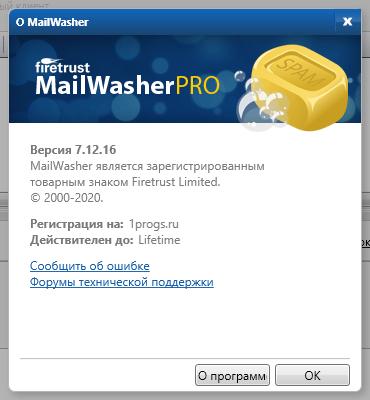 MailWasher скачать
