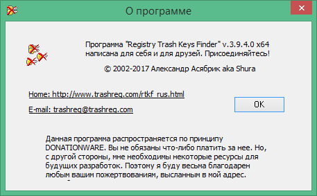 Registry Trash Keys Finder скачать