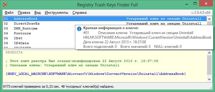 Registry Trash Keys Finder