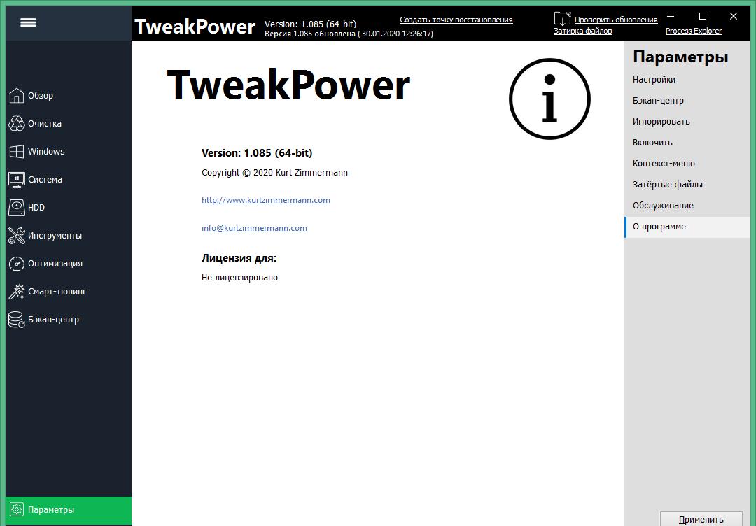 TweakPower Portable