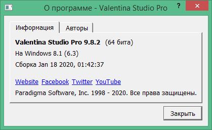 Valentina Studio Pro скачать торрент