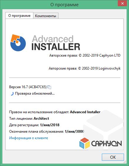 advanced installer лицензионный ключ