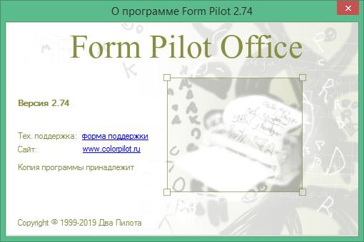 form pilot office скачать бесплатно полную версию