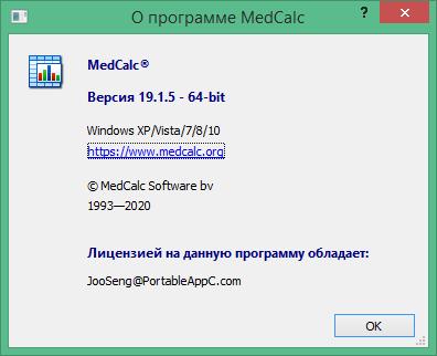 medcalc скачать бесплатно русская версия