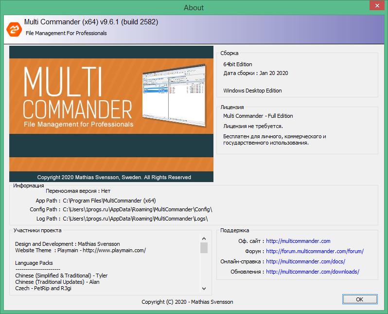 multi commander скачать бесплатно русская версия