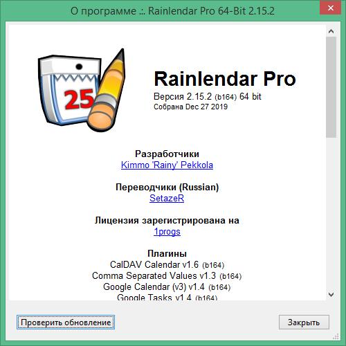 rainlendar скачать бесплатно на русском