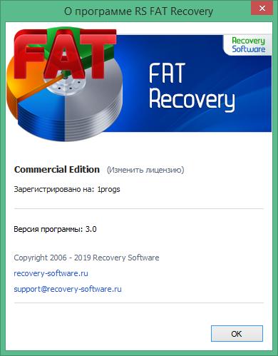 rs fat recovery скачать бесплатно русская версия