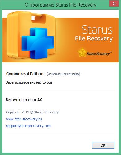 starus file recovery скачать бесплатно
