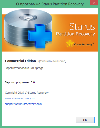 starus partition recovery скачать
