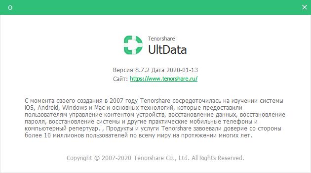 tenorshare ultdata ios data recovery лицензионный ключ