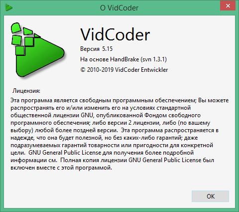 vidcoder скачать бесплатно русская версия