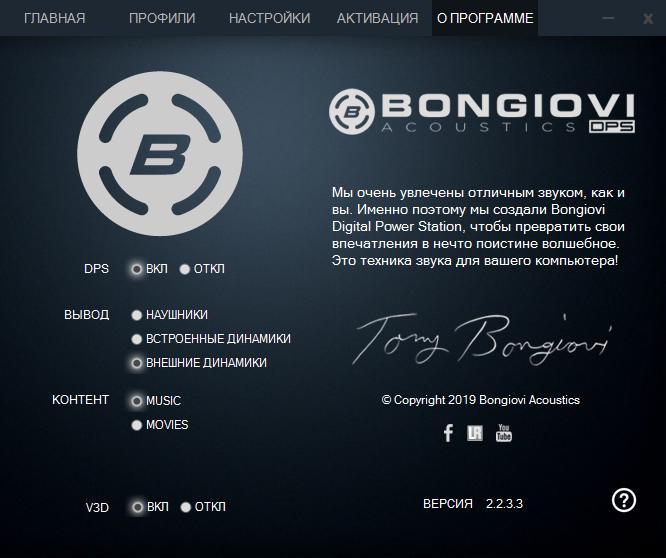 активированный bongiovi acoustics dps audio enhancer