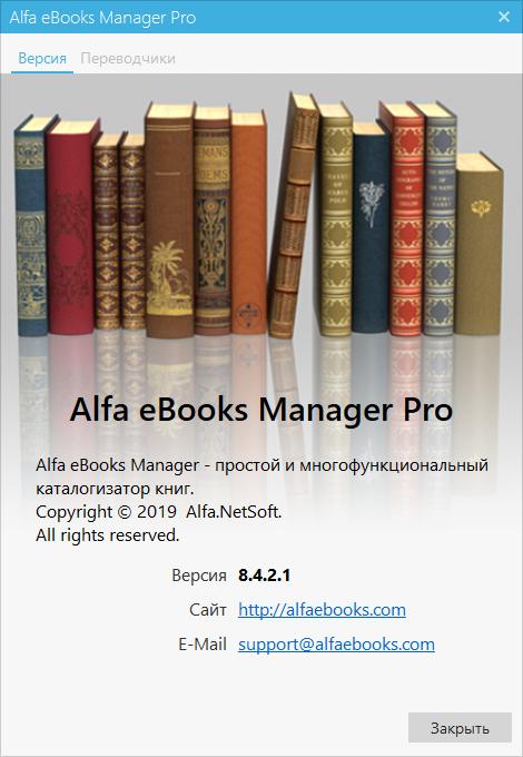 Alfa eBooks Manager скачать на русском