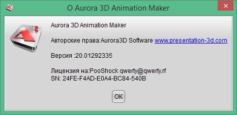 Aurora 3D Animation Maker скачать