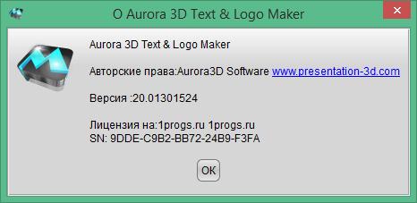 Aurora 3D Text & Logo Maker скачать