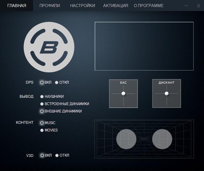 Bongiovi Acoustics DPS Audio Enhancer