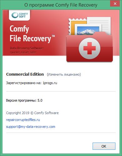 Comfy File Recovery скачать