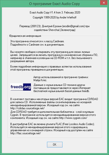 Exact Audio Copy скачать на русском