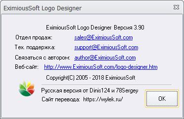 EximiousSoft Logo Designer торрент