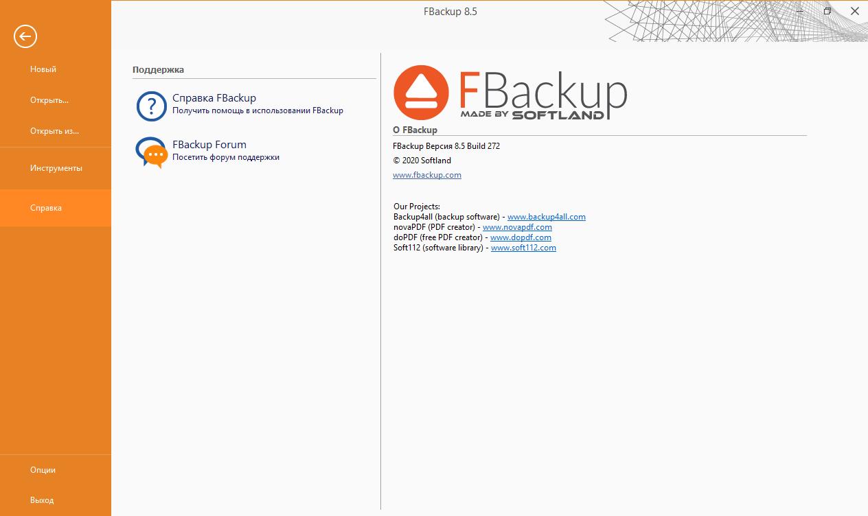 FBackup скачать
