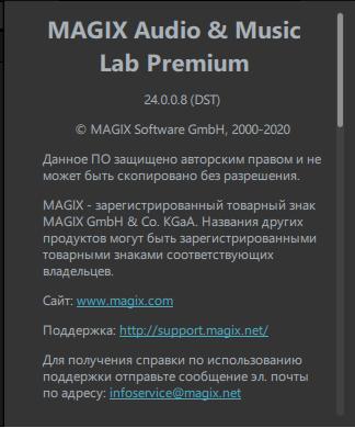 MAGIX Audio Cleaning Lab торрент