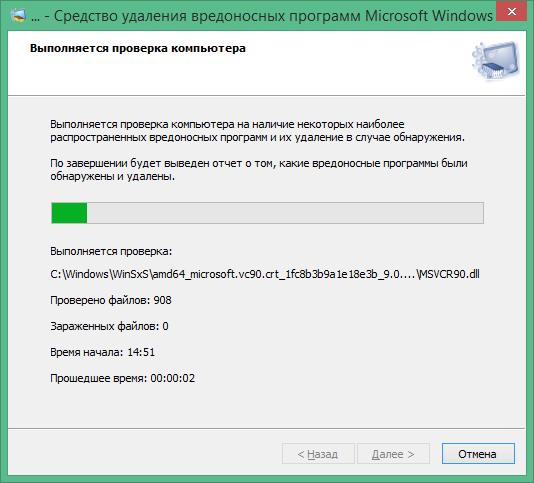 Microsoft Malicious Software Removal Tool скачать