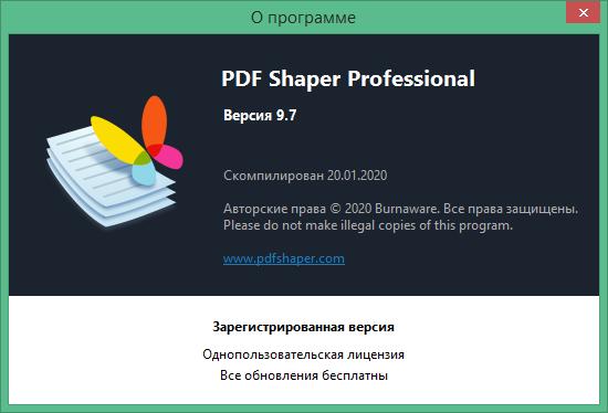 PDF Shaper скачать