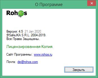 Rohos Logon Key ключ